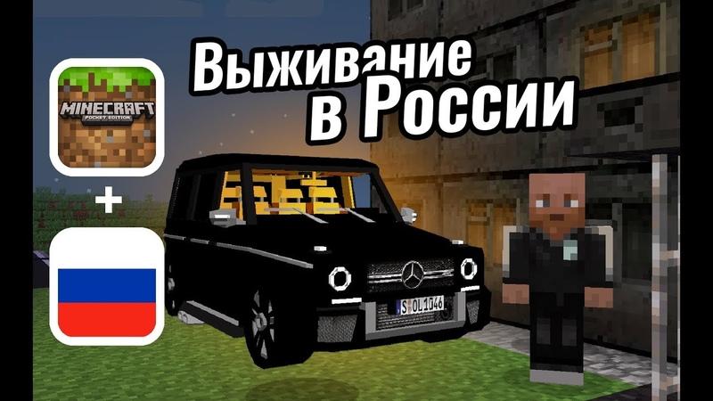 Бандиты на Гелике обозвали меня БОМЖОМ Выживание в России 2