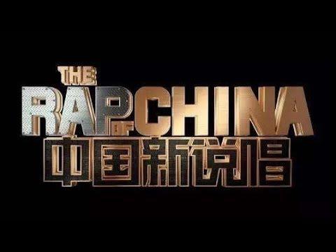 20181006 中國新說唱第十三期 總決賽 The Rap of China Episode 13