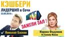 Кэшбери ЛИДЕРШИП в Сочи Николай Басков и Марина Федункив из Comedy Woman зажигают 23 09 2018 г