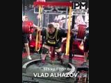 Влад Алхазов приседает в Минске с весом 525 кг! Досел?