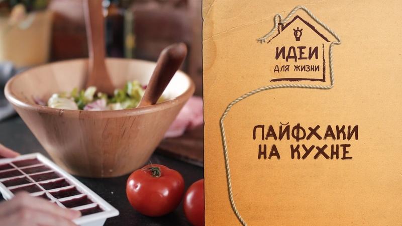 Лайфхаки на кухне Идеи для жизни