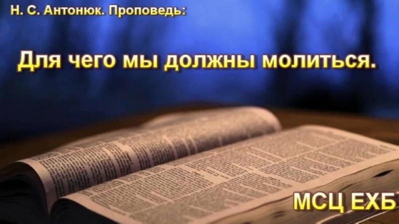 _Для_чего_мы_должны_молиться_._Н._С._Антонюк._Проповедь_МСЦ_ЕХБ