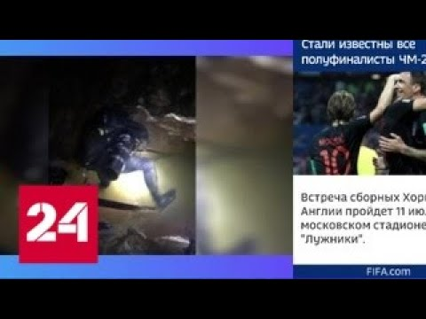 Первых трех детей из пещеры в Таиланде вывели на поверхность Россия 24 смотреть онлайн без регистрации