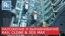 RailClone Трансформация выравнивание наложение объектов Itoo Rail Clone Pro 3Ds Max