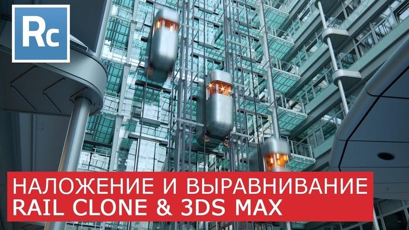 RailClone - Трансформация, выравнивание, наложение объектов | Itoo Rail Clone Pro 3Ds Max