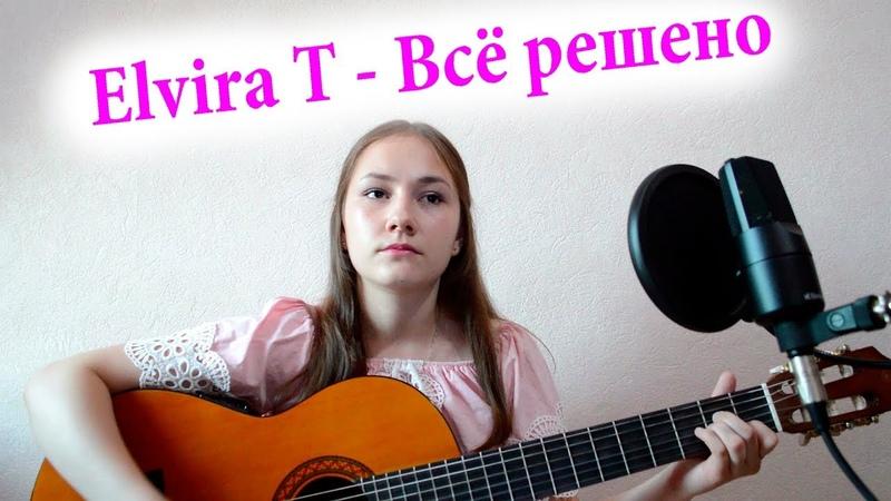 Elvira T - Всё решено кавер НА ГИТАРЕ (cover VIKKA)✿