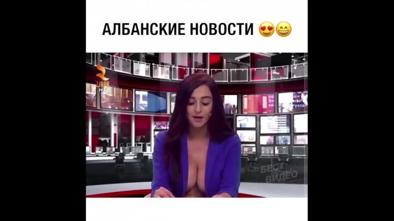 Албанские новости Самые Самые