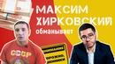 Как Максим Хирковский разводит людей Разбор и отзыв