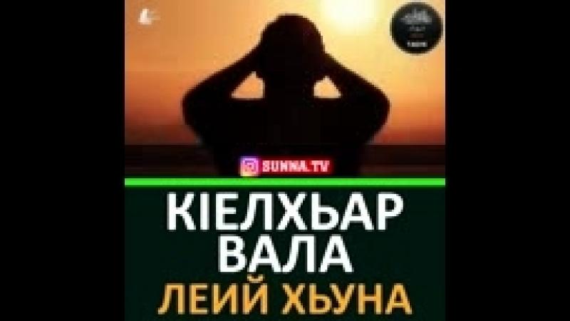 КIЕЛХЬАР ВАЛА ЛЕИЙ ХЬУНА ХЬЕХАМ_144p.3gp