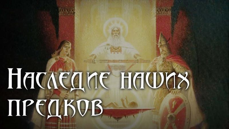 Наследие наших предков. Валентин Гнатюк