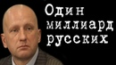 Один миллиард русских НиколайКурьянович