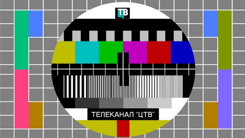 ЦТВ - LIVE   Центральное ТелеВидение