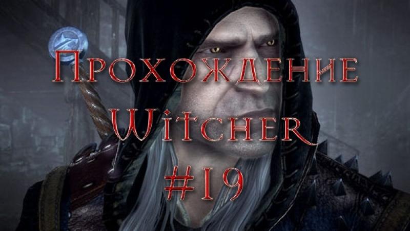 Witcher 19 польская озвучка