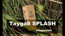 Tayga8 SPLASH вскрытие