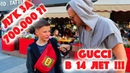 Сколько стоит шмот? Лук за 700.000 рублей в 14 лет GUCCI BALENCIAGA OFF WHITE