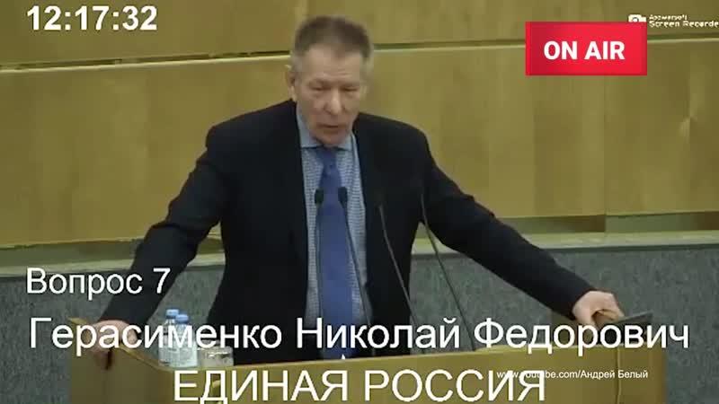 Представитель «Единой России» Николай Герасименко посоветовал диабетикам вместо инсулина лечиться похудением