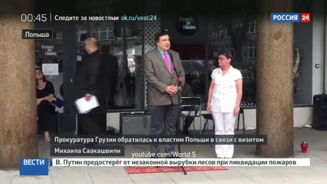 Новости на Россия 24 • Погранслужба Польши не комментирует визит Саакашвили