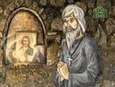 Мульткалендарь. 8 ноября - Преподобный Афанасий Мидикийский