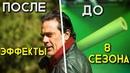 Эффекты в 7 - 8 сезонах Ходячих мертвецов - До и После