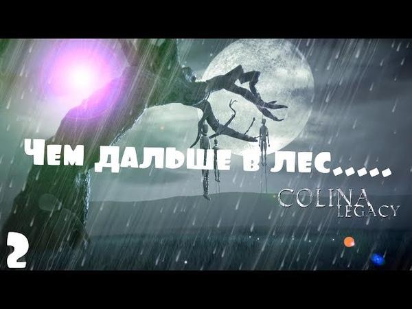 Чем дальше в лес.... ▶ COLINA Legacy (прохождение на русском) 2