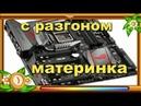 Msi b350 pc mate материнка с разгоном YouTube