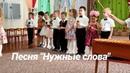 Песня к 8 марта Нужные слова (сл. и муз. Т. З. Прописновой)