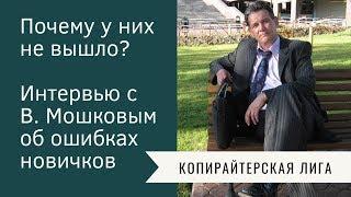 Почему не получается стать высокооплачиваемым копирайтером: Интервью с Владимиром Мошковым