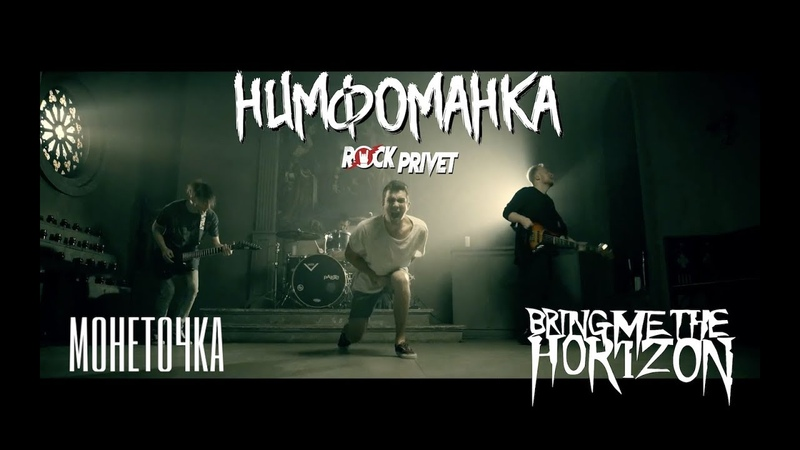 Монеточка  Bring Me The Horizon Нимфоманка Cover by ROCK PRIVET