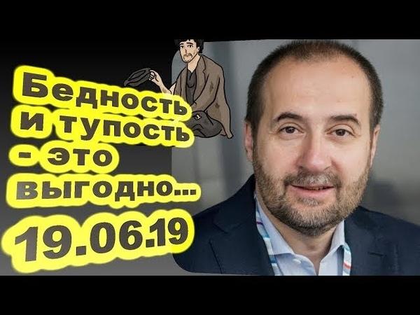 Андрей Мовчан Бедность и тупость это выгодно 19 06 19