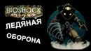 Ледяная оборона BioShock 2 10