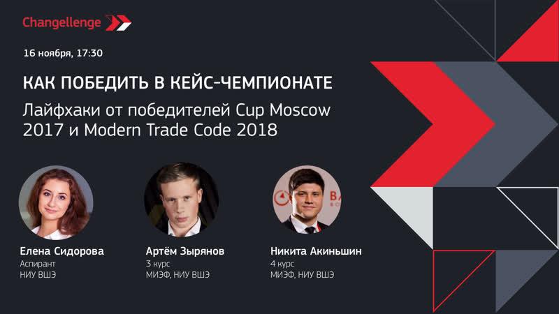 Как победить в кейс-чемпионате лайфхаки от победителей Cup Moscow 2017 и Modern Trade Code 2018