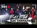 Как снимали 🔴 Тимати - Ракета (feat. Мот, Егор Крид, Скруджи, Наzима,Terry)