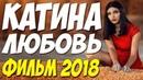 ПРЕМЬЕРА 2018 ПЕРЕВЕРНУЛА КРОВАТЬ ** КАТИНА ЛЮБОВЬ ** Русские мелодрамы 2018 новинки HD 1080P