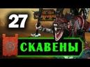 Скавены прохождение Total War Warhammer 2 за Квика 27
