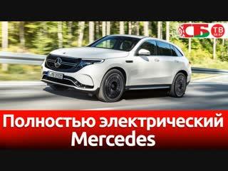 Первый электрический Mercedes – видео обзор авто новостей 26.10.2018