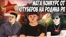 МЕГА КОНКУРС ОТ ЮТУБЕРОВ НА РОДИНА РП В КРИМИНАЛЬНОЙ РОССИИ! - RODINA RP CRMP 17