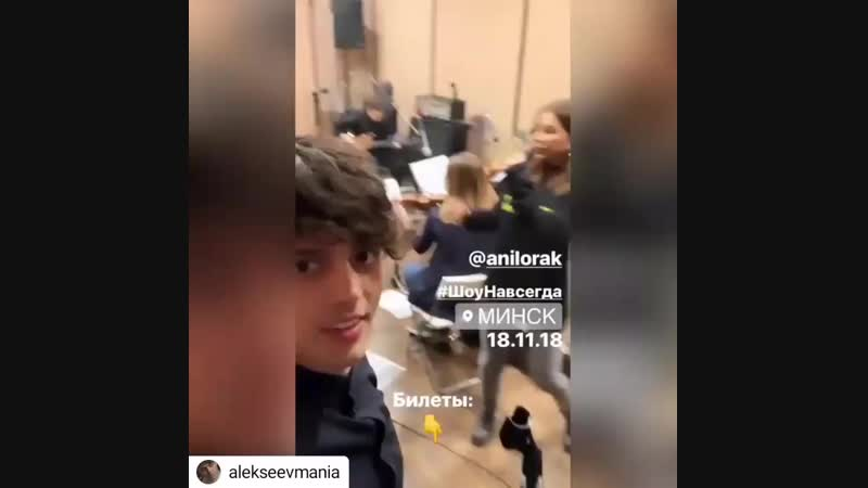 Repost @alekseevmania • • • • • Подготовка к концерту в Минске идёт полным ходом 🎶 @alekseev officiel @anilorak ALEKSEEV