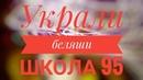 Караганда украли беляши Школа 95 Казахстан