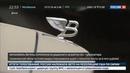 Новости на Россия 24 • Bentley Хорошавина ушел с молотка за шесть миллионов