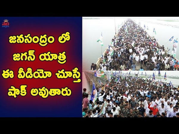 Huge Crowd at Rajahmundry Road Cum Railway Bridge | YS Jagan prajasankalpa Yatra | Netivaartalu