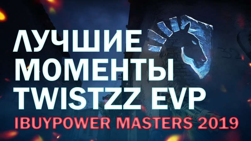 CS:GO Лучшие моменты Twistzz EVP на iBUYPOWER Masters 2019