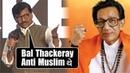 Thackeray Film Ke Writer Sanjay Raut Ne Bal Thackeray Ke Bare Mein Di Controversial Statement
