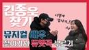 20편 Vlog 4 뮤지컬 김종욱찾기 듀엣신청♬