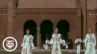 ВИА Верасы Песня Если любишь найди 1975
