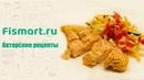 Куриная грудка в горчичном маринаде Авторские рецепты Fismart