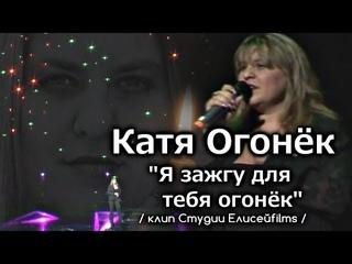 Катя Огонёк - Я зажгу для тебя огонёк / клип Студии Елисейfilms