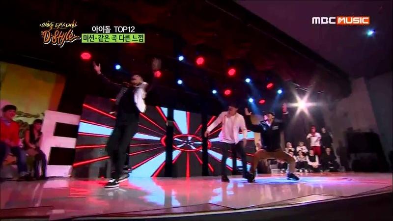 140416 MBC Idol D Style Dance Battle MYNAME Seyong 마이네임 세용