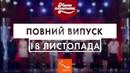 Мамахохотала Новий сезон. Випуск 13 18 листопада 2018 НЛО TV