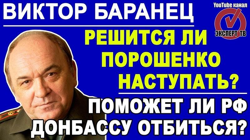 Виктор Баранец: в случае хорватского сценария Россия в стороне не останется 11.12.2018