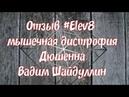 Елев8 мышечная дистрофия Дюшенна результаты применения
